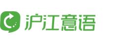 沪江意语logo