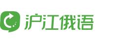 沪江俄语logo
